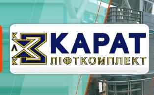 Карат-лифткомплект